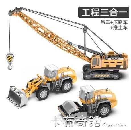 兒童工程車玩具套裝大吊車起重挖土機挖掘機合金仿真模型男孩汽車 卡布奇諾