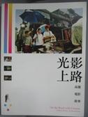 【書寶二手書T2/影視_QIW】光影上路-高雄‧電影‧故事_藍祖蔚
