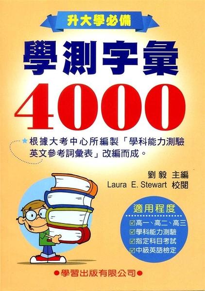(二手書)學測字彙4000(新修訂)《升大學必備》