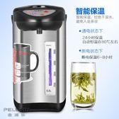 電熱水壺 不銹鋼電熱開水瓶全自動電熱水瓶電熱保溫瓶大容量 220V 萬客居