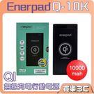 Enerpad 10000mAh QI無線充電 行動電源 Q-10K,5V / 2.1A MAX雙輸出,1A/5W無線充電,聯強代理