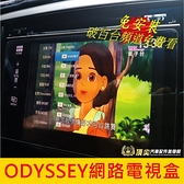 HONDA本田【ODYSSEY網路電視盒】直上 2015-2020年ODYSSEY 奧德賽 影音娛樂 HDMI數位