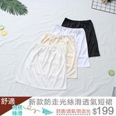內搭襯裙夏大尺碼雪紡裙短裙防走光半身裙打底裙防透安全裙內搭短裙 四色S-XL