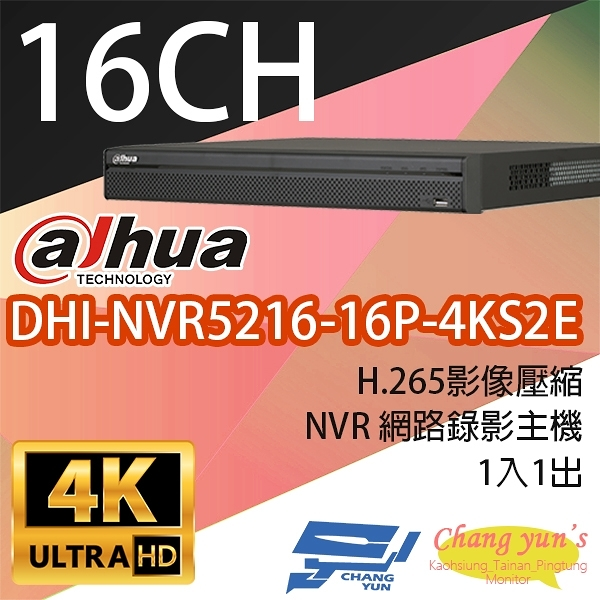 高雄/台南/屏東監視器 大華 DHI-NVR5216-16P-4KS2E 專業型H.265 16路智慧型4K NVR