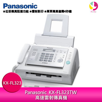 Panasonic 國際牌 高速雷射傳真機 KX-FL323TW