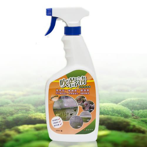 550ml吹苔清(清除小黑蚊、預防治蚊蟲、室外環保清潔劑、青苔黴菌藻類清潔用品)