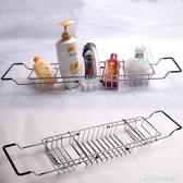 浴缸架可伸縮浴缸長架加重加粗可伸縮浴缸架/浴室置物架 交換禮物 YYP