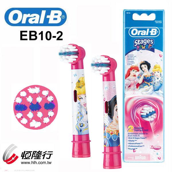 德國百靈Oral-B 兒童迪士尼刷頭(2入)EB10-2(公主)