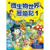 科漫56:微生物世界歷險記1   三采 (購潮8)