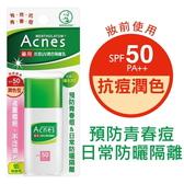 曼秀雷敦 Acnes藥用抗痘UV潤色隔離乳30g