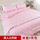 【米夢家居】100%精梳純棉床包+單人兩用被三件組-北極熊粉紅(單人)