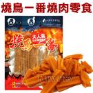 ◆MIX米克斯◆燒鳥一番.日式燒烤風味雞肉零食系列,超人氣美味零食