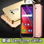 E68精品館 鏡面背蓋 華碩 ZenFone Selfie 鋁框金屬電鍍手機殼手機框保護框 推拉式保護殼 ZD551KL