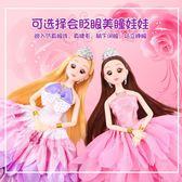 眨眼音樂換裝芭比洋娃娃套裝大禮盒女孩公主兒童玩具婚紗別墅城堡 TW