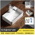 (長方盆450*280) 臺上盆家用衛生間臺上洗手盆水盆小型單盆陽臺小號臺盆