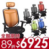 邏爵LOGIS~神盾坐臥兩用專利可調載重工學全網椅/電腦椅 辦公椅/主管椅【H98Z】