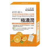 上山採藥 甜橙玻尿酸保濕鎖水面膜(10片/盒)