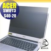 【Ezstick】ACER Swift 3 S40-20 筆記型電腦防窺保護片 ( 防窺片 )