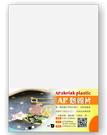 《享亮商城》Z5013 透明色 A4熱縮...