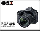 ★相機王★Canon EOS 80D Kit 組〔含18-135mm USM〕公司貨 登錄送原電+禮卷 8/31 止
