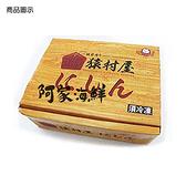【阿家海鮮】猿村屋黃金魚尼信 (2kg±10%(12條/盒))