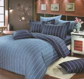HO KANG精梳棉雙人床包+雙人鋪棉兩用被套組 7155藍