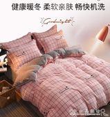 法蘭絨四件套珊瑚絨四件套雙面絨簡約法萊絨冬季加厚床上被套床單 水晶鞋坊igo