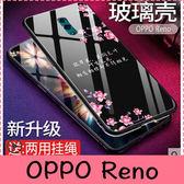 【萌萌噠】歐珀 OPPO Reno Z 十倍變焦版  網紅創意夢幻大理石保護殼 全包軟邊 鋼化玻璃背板 手機殼
