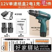 電鑽 12V鋰電鑚充電式手鑚小手槍鑚電鑚多功能家用電動螺絲刀電轉
