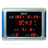《一打就通》EDISON數碼LED插電式萬年曆電子鐘 EDS-A08