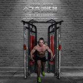 小飛鳥綜合訓練器龍門架拉力多功能臂力機健身房商用組合健身器材 NMS小明同學
