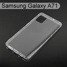 【ACEICE】氣墊空壓透明軟殼 Samsung Galaxy A71 (6.7吋)