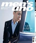 Men's Uno男人誌 7月號/2020 第251期(兩款封面隨機出貨)