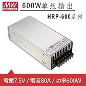 MW明緯 HRP-600-7.5 7.5V交換式電源供應器 (600W)