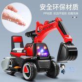 電動挖土機 兒童電動挖掘機可坐可騎超大碼男生小孩玩具充電勾機挖土機工程車T 4色