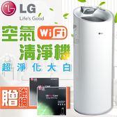 【買就送原廠濾網】LG樂金 超淨化大白WIFI版 空氣清淨機 AS401WWJ1