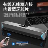 [花戀小舖]D6電腦音響臺式家用小音箱筆記本低音炮多媒體有源USB小型長條