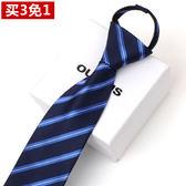 OUMUS 男士商務正裝工作領帶拉鍊領帶一拉得懶人方便結婚領帶盒裝 范思蓮恩