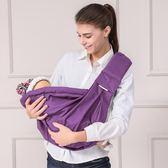 嬰兒背帶 新生兒背袋嬰兒背帶喂奶背巾寶寶哺乳包巾西爾斯前橫抱式抱袋【全館九折】