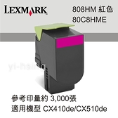 LEXMARK 原廠洋紅色高容量碳粉匣 80C8HME 808HM 適用 CX410de/CX510de