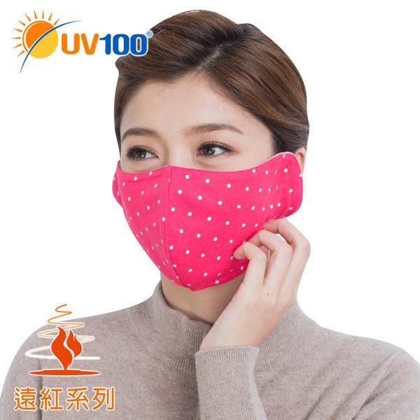 UV100 防曬遠紅-保暖立體口罩-雙面戴