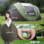 全自動戶外室內多人露營手拋速開帳篷家庭野營防風防雨防曬帳篷QM『美優小屋』