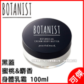 BOTANIST 身體乳霜 護膚乳 黑蓋 限量 保濕/清爽 100ML 90%天然植物成份 護膚霜 身體乳 周年慶優惠