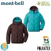 【Mont-Bell 日本 童 REVERSIBLE PK 650雙面羽絨外套《褐/青藍》】1101621/休閒防風禦寒外套