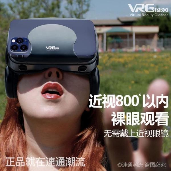 VR眼鏡 新款VR眼鏡自帶耳機3D游戲手機3d電影體感游戲娛樂虛擬現實VRG