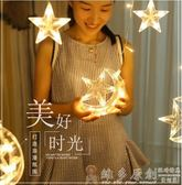 裝飾燈 LED彩燈閃燈串燈星星月亮燈滿天星窗簾燈少女心臥室裝飾燈背景燈DF    維多原創