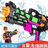 兒童玩具水槍噴水打水仗戲水呲水槍高壓大容量成人滋水搶寶寶男孩 遇見生活