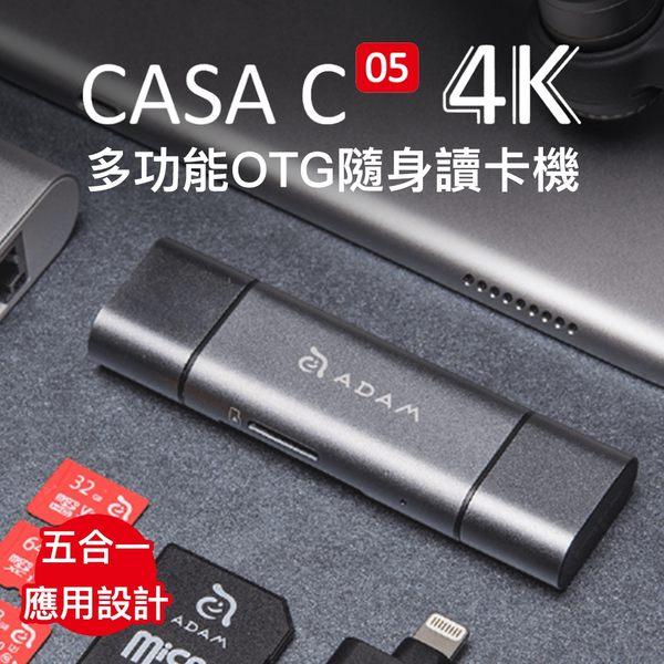 [輸碼GOSHOP搶折扣]CASA C05 4K 五合一 多功能 OTG 隨身 讀卡機 隨插即用 雙卡槽 高速傳輸 高速讀卡機