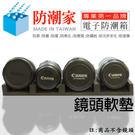 贈防潮家鏡頭軟墊  (圖片僅供參考,實際商品不包含鏡頭)。