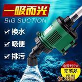 森森魚缸電動抽水泵換水管清理清潔工具洗沙器吸水管吸魚糞吸便器 igo免運